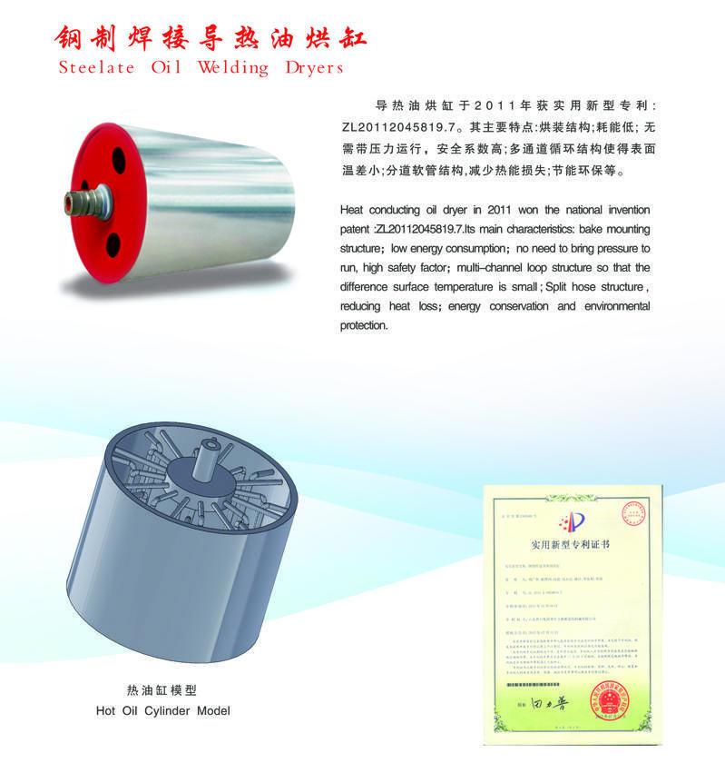 鋼制焊接導熱油烘缸1