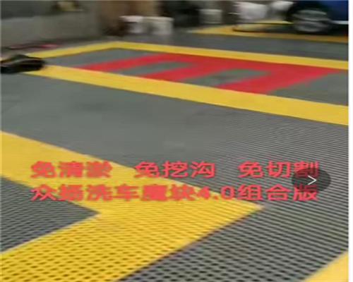 聊城的奥臣汽车服务公司的地面拼接格栅铺设效果