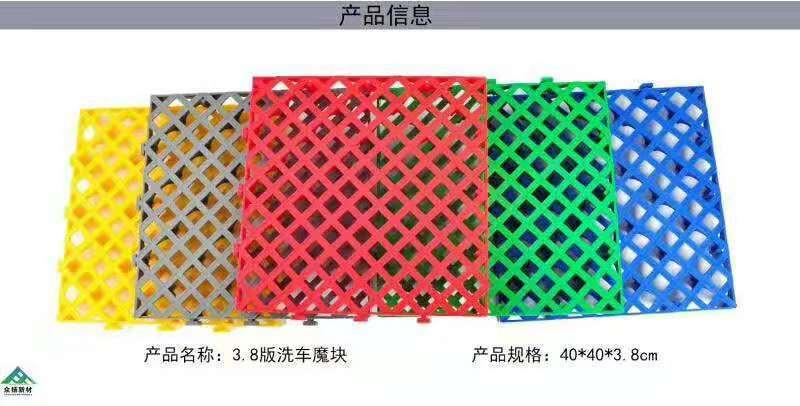 顺达官网代理洗车拼接格栅3.8版