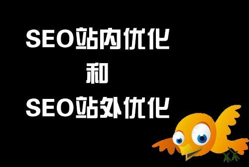 SEO站内优化和SEO站外优化