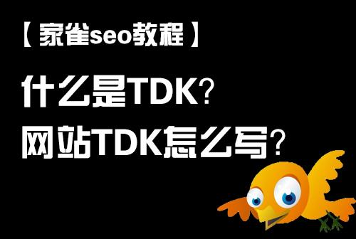 什么是TDK?网站TDK怎么写?