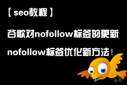 「seo教程」谷歌对nofollow标签的更新 nofollow标签优化新方法!