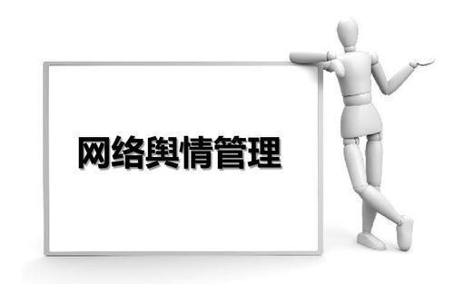 「舆情管理」企业网络舆情管理制度 不是亟待解决 而是日常所需