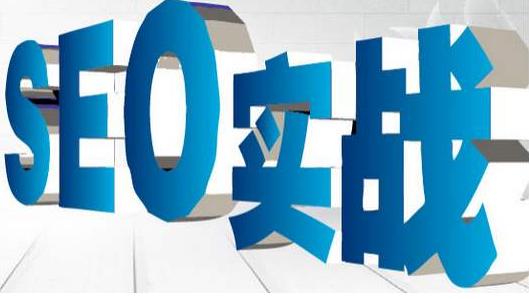 「seo教程」网站排名又消失没有到底是怎么回事