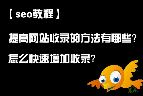 「seo教程」提高网站收录的方法有哪些?怎么快速增加收录?