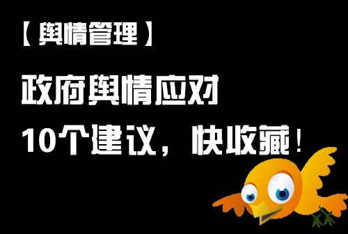 「舆情管理」政府舆情应对10个建议,快收藏!