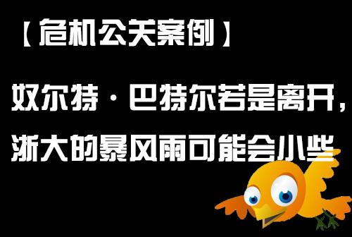 「危机公关案例」奴尔特·巴特尔若是离开,浙大的暴风雨可能会小些