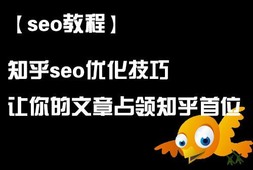 「seo教程」知乎seo优化技巧 让你的文章占领知乎首位