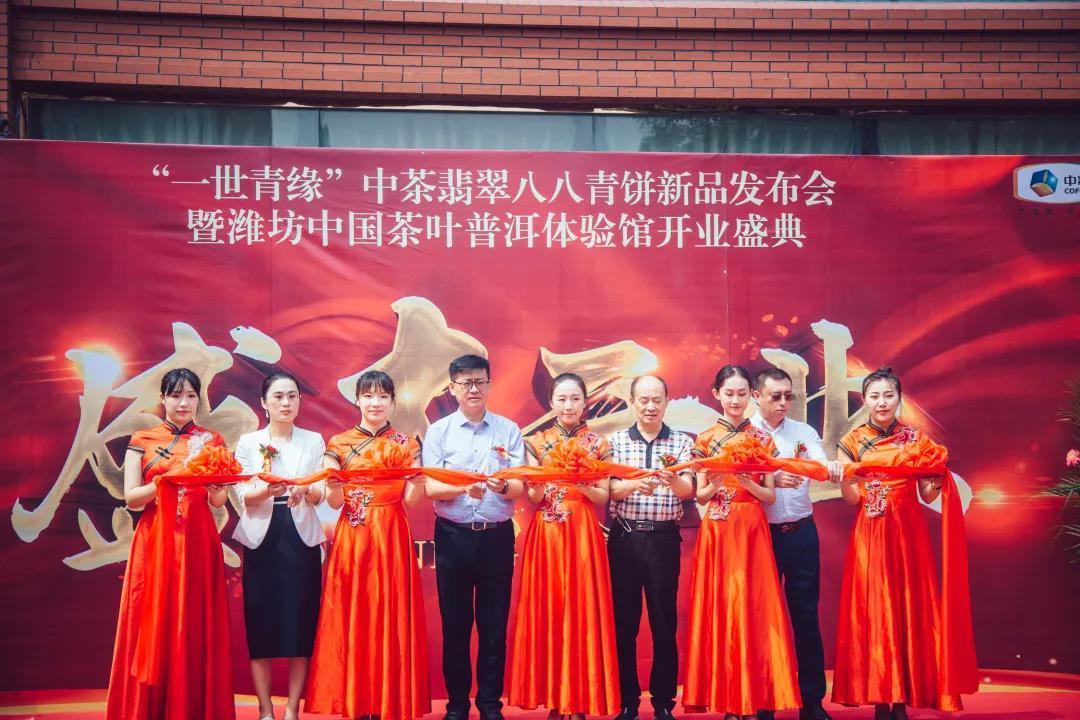中茶翡翠八八青饼新品发布会(潍坊站)暨潍坊中国茶叶普洱体验馆开业盛典隆重举行