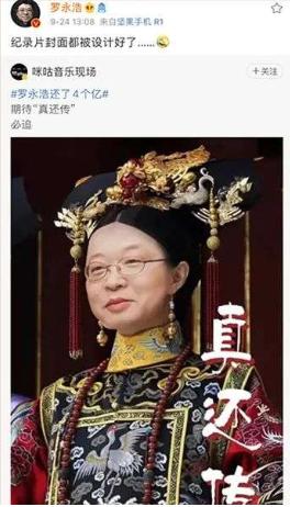 「舆情热点」罗永浩和温洪喜的故事以及还了4亿后部分债主的心声