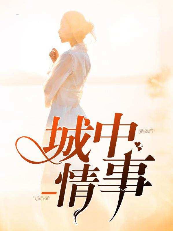 婚恋生活小说排行榜