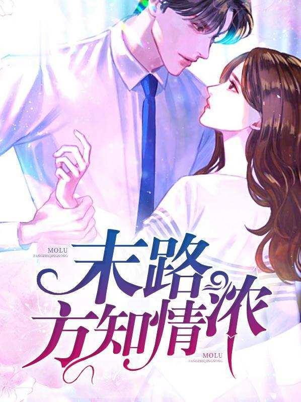 最新婚恋小说推荐