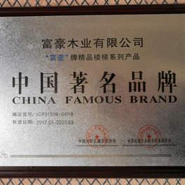 富豪楼梯中国著名品牌