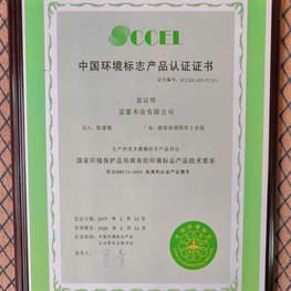 富豪楼梯环境标志产品认证证书