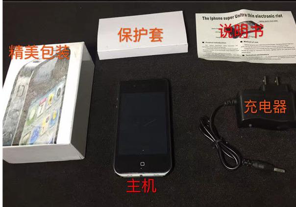 苹果4超簿电击防身器