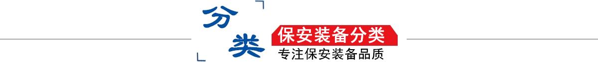 广州保安装备工厂批发10年专注保安装备工厂,保安装备批发,保安装备!