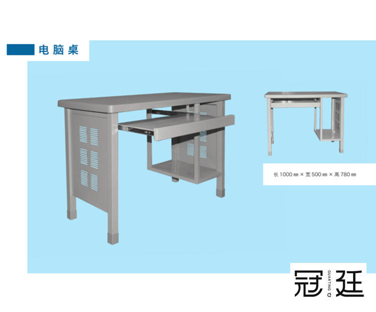 部队制式电脑桌