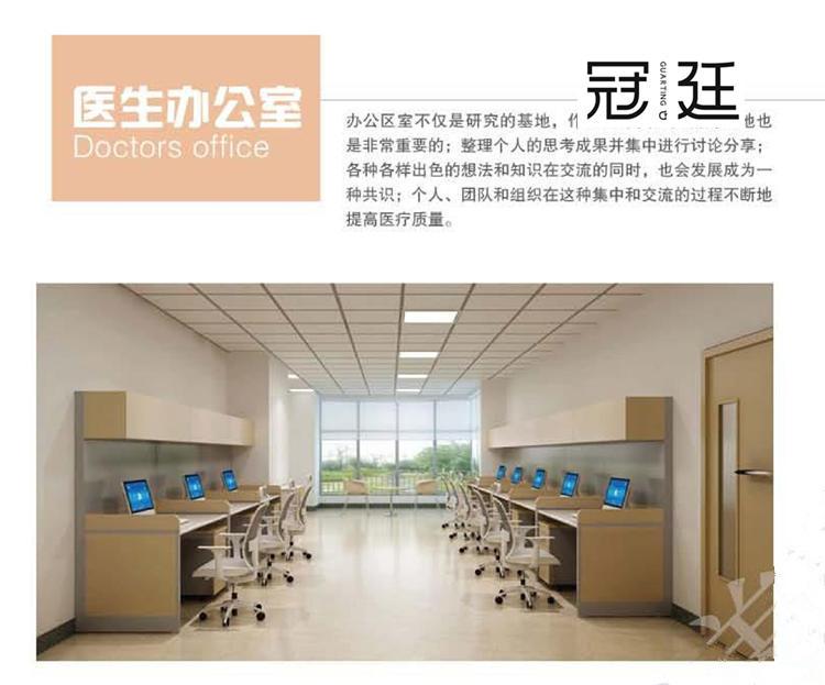 医院医生办公室办公家具