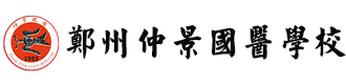 郑州仲景国医中等专业学校隶属于郑州仲景国医专修学院